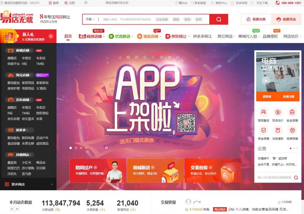 易店无忧(yidian51.com) 淘宝,天猫商城转让,入驻,出售