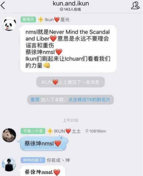 nmsl是什么意思?是什么梗?它和蔡徐坤有什么关系