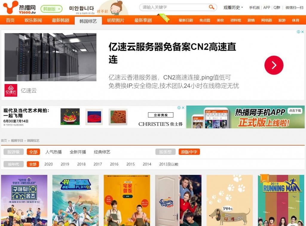 热播网(y3600.cc) 热播韩剧网,韩剧TV最新韩剧在线观看