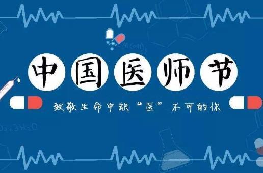 中国医师节是哪一天?为什么医师节定8月19日?