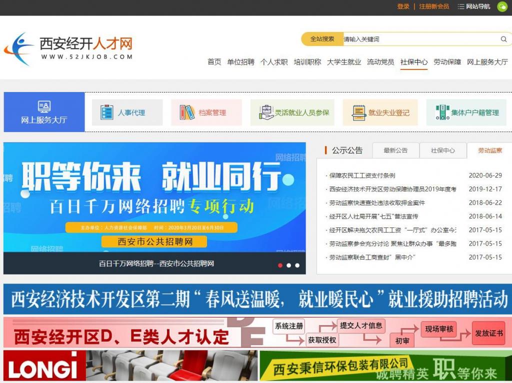 西安经开人才网 提供区内企业各种招聘信息