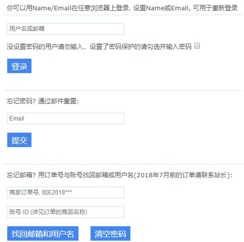 Equbee在线电子书转换器,用户名丢了怎么找?