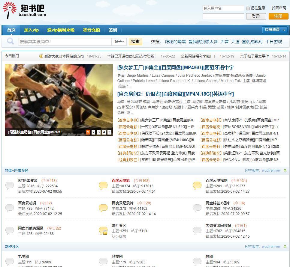 抱书吧(baoshu8)百度云网盘论坛,百度网盘资源分享吧