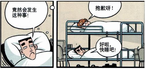 睡上下铺的兄弟是什么意思?什么梗?它的出处