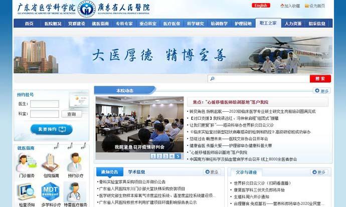 广东省人民医院:预约挂号,检验结果查询