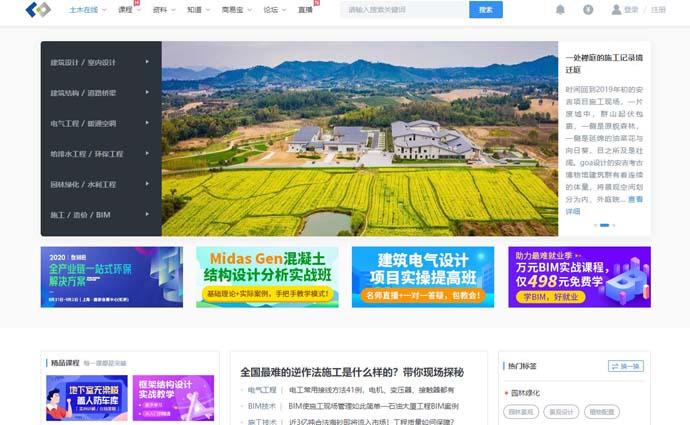 土木在线:土木行业专业教育资料及技术交流平台