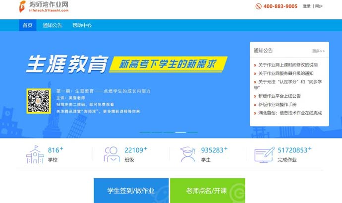 淘师湾作业网:学生签到、做作业,老师点名、开课