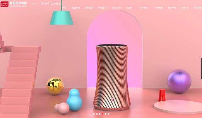 智加:工业设计,智加设计创新集团