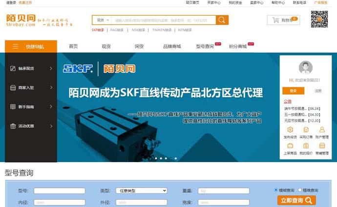 陌贝网:一站式轴承交易平台