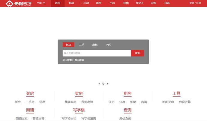 无锡房产网:无锡地区专业的房产信息网站
