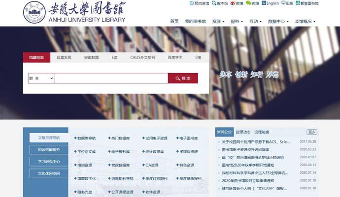 安徽大学图书馆:www.lib.ahu.edu.cn