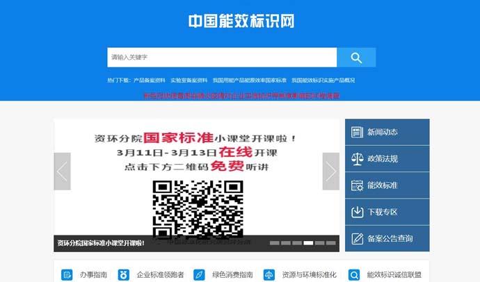 中国能效标识网:中国能效标识专家委员会