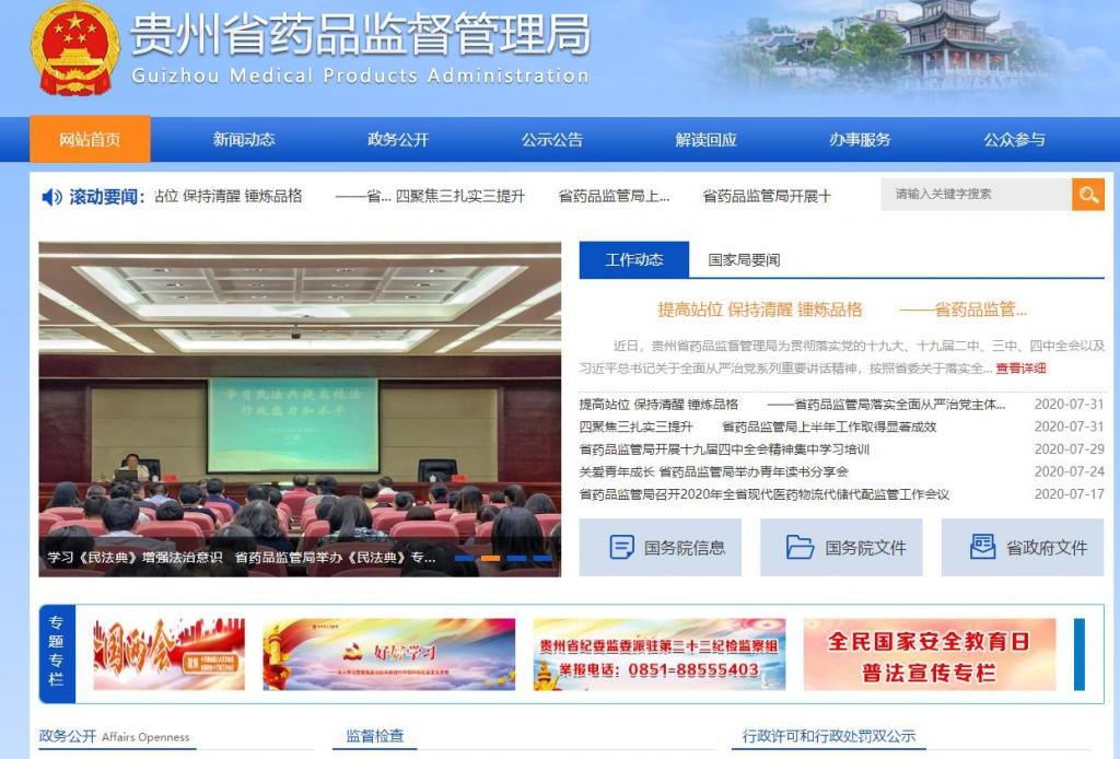 贵州省食品药品监管局