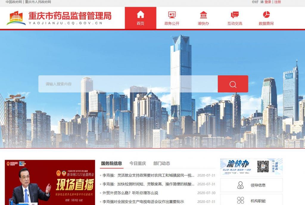 重庆市食品药品监管局