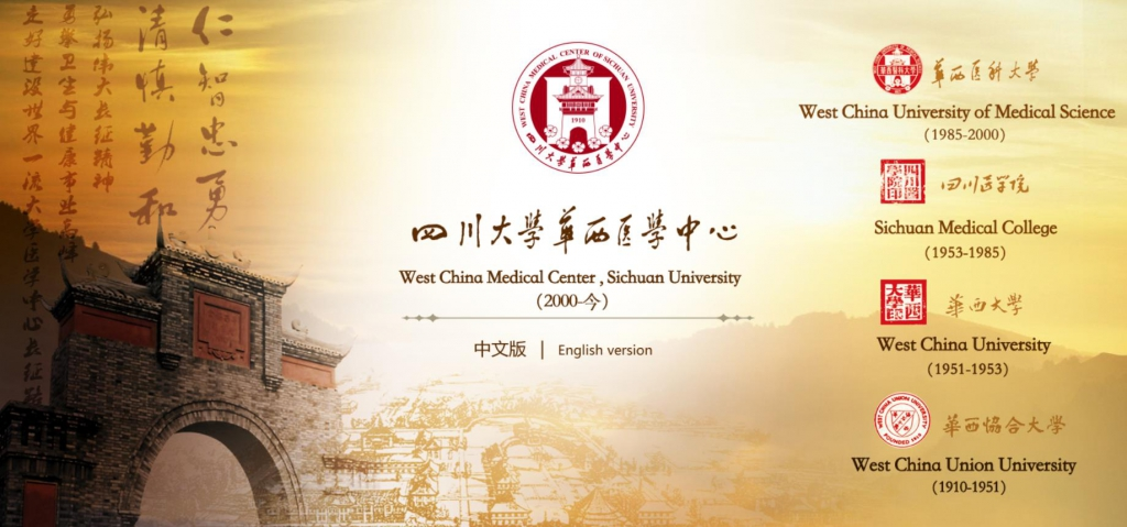 四川大学华西医学中心,原华西医科大学官网