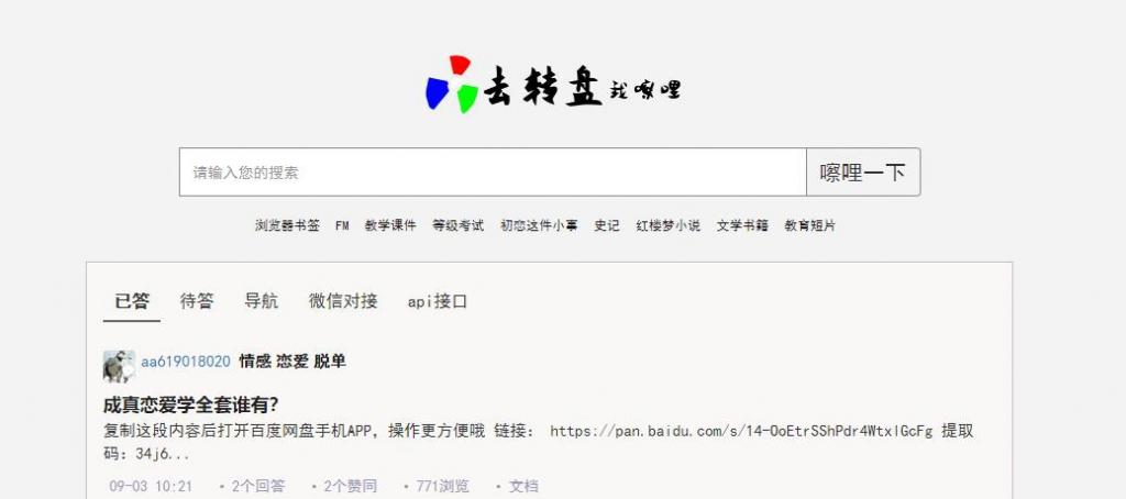 去转盘网(quzhuanpan)我嚓哩(Q站)让人惊叹不已  第1张