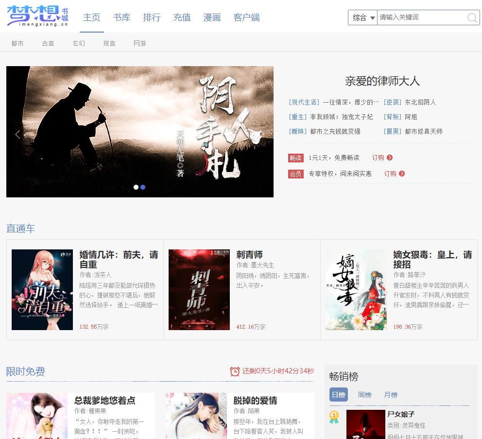 梦想书城(imengxiang)好看的,免费的小说阅读网