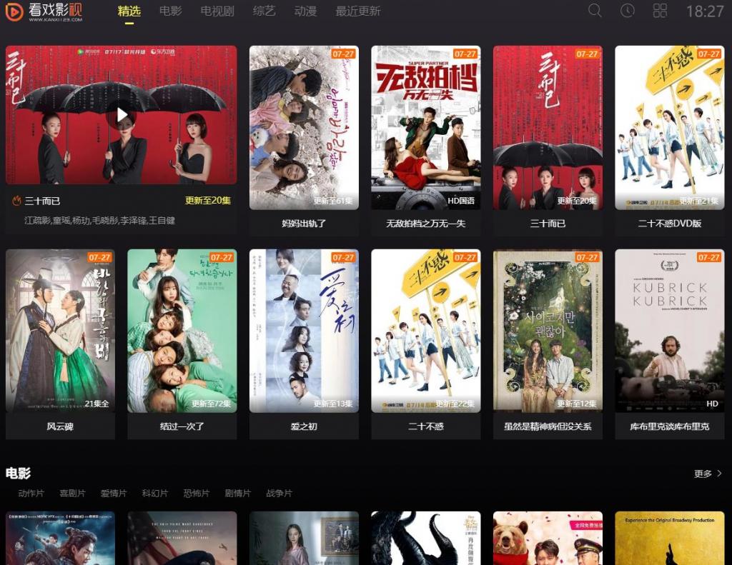 看戏网(kanxi123)好看的电影电视剧,电视剧排行榜