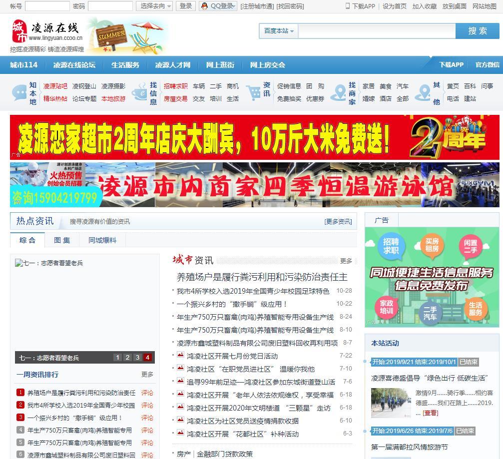 凌源在线(lingyuan)辽宁凌源市综合信息门户网