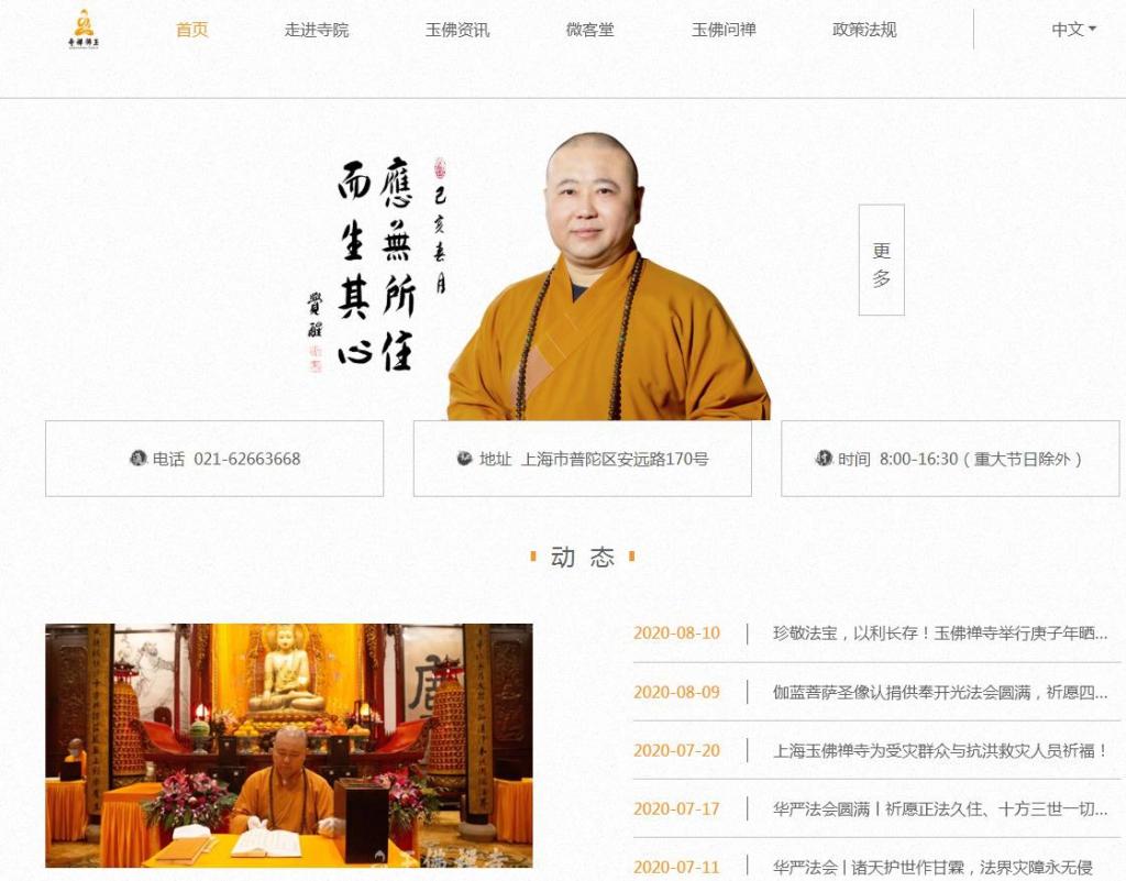 上海玉佛禅寺(shanghaiyufo)佛教全国重点寺院