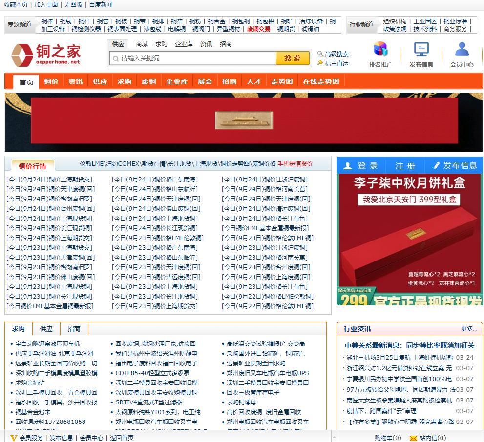 铜之家(copperhome)铜价走势图,铜行业门户网站