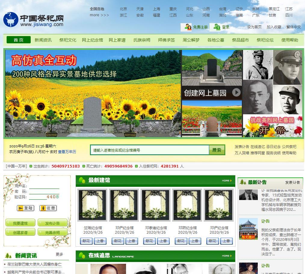 中国祭祀网(jisiwang)全球华人圈专业的网上祭祀平台