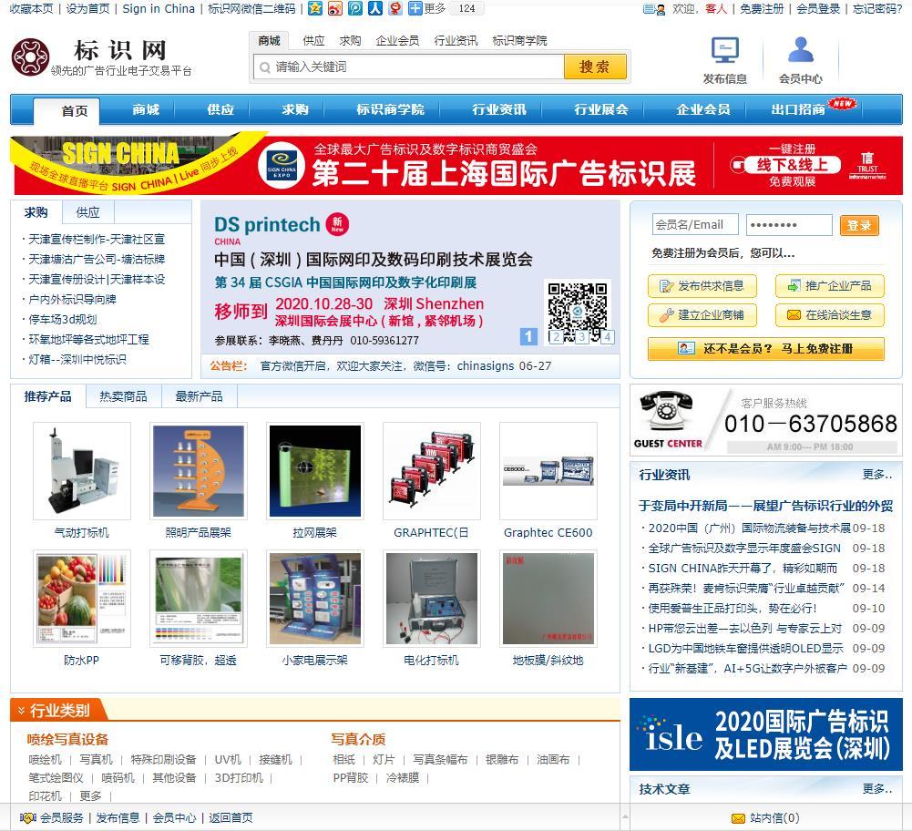 中国标识网(chinasigns)提供广告设备,广告材料,标识标牌,广告展会