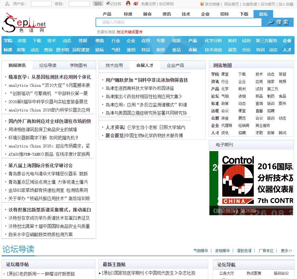 中国色谱网(sepu)色谱柱,气相色谱,液相色谱,色谱论坛
