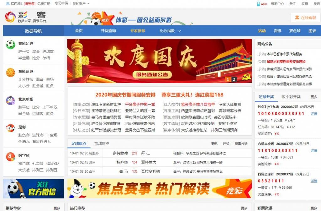 彩客网(310win)竞彩网上预测分析,彩票资讯平台