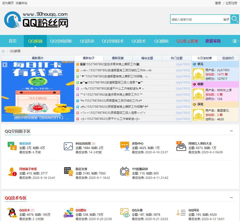 QQ粉丝网(90houqq)QQ家园,空间,技术,活动,图标