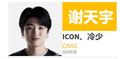 谢天宇icon为什么叫冷少?谢天宇个人资料介绍