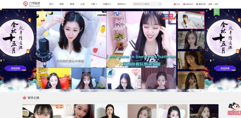 九秀直播(9xiu)高品质美女在线视频互动社区
