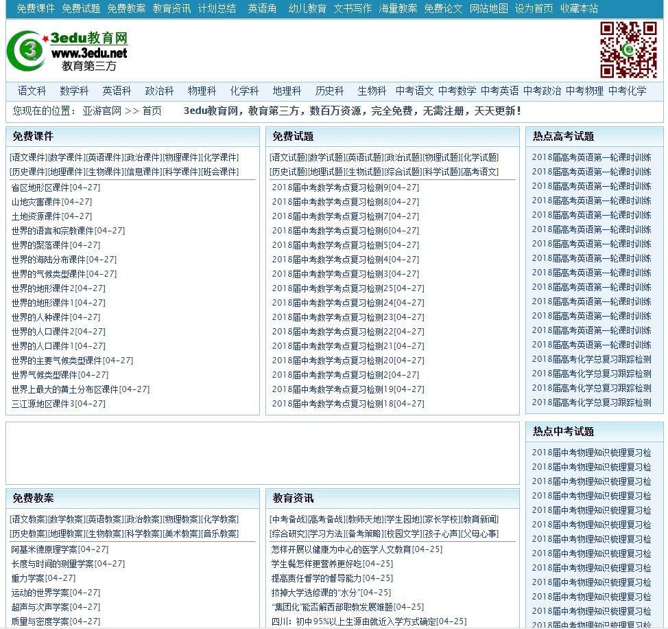 3edu教育网 免费教学资源交流共享平台