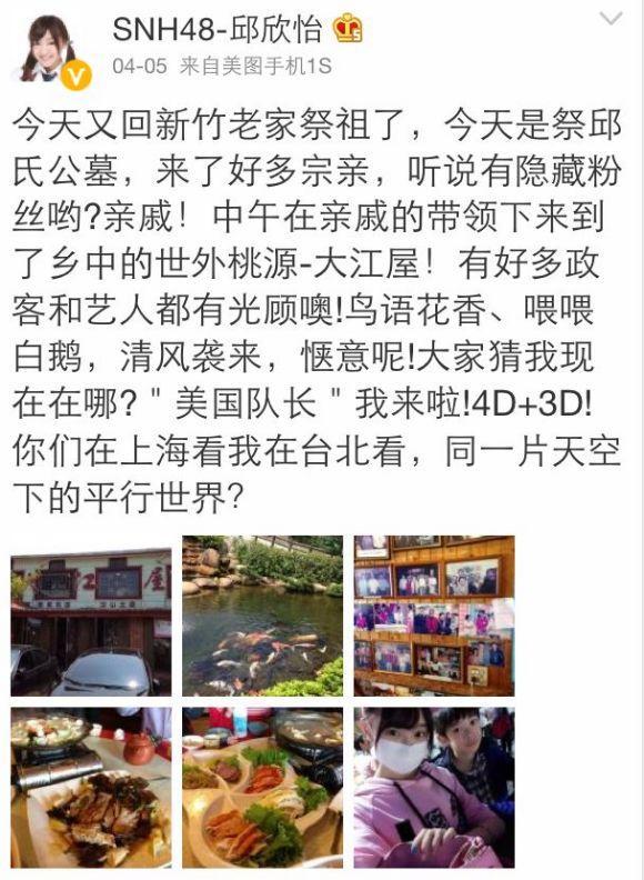 邱欣怡是台湾人吗?她和吴哲晗关系好吗?