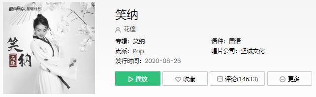 抖音歌曲公子是你吗是什么歌,是哪首粤语歌的歌词?