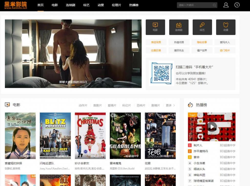 黑米影院(黑米网)实时更新最新免费电影电视剧动漫综艺手机在线看  第1张