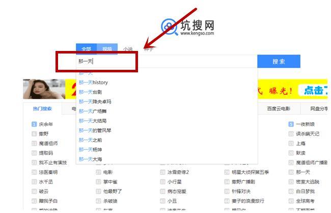 坑搜网(kengso)百度云搜索,网盘搜索,百度云资源  第2张