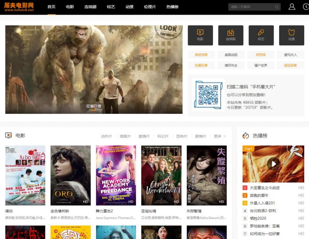 屠夫电影网在线播放(tufutv8)最新电影,电视剧大全,免费在线观看