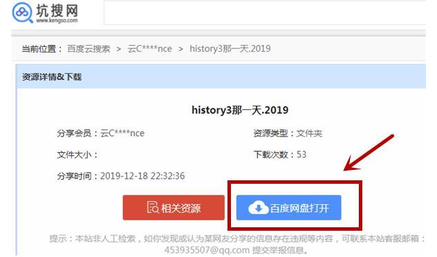 坑搜网(kengso)百度云搜索,网盘搜索,百度云资源  第4张