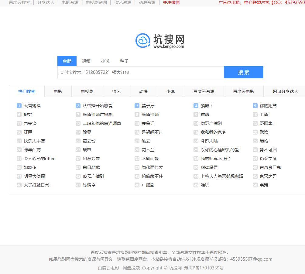 坑搜网(kengso)百度云搜索,网盘搜索,百度云资源  第1张