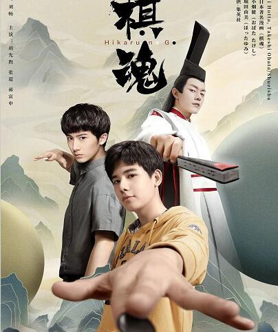 电视剧棋魂片尾曲叫什么 竟是原版片尾曲的中文版