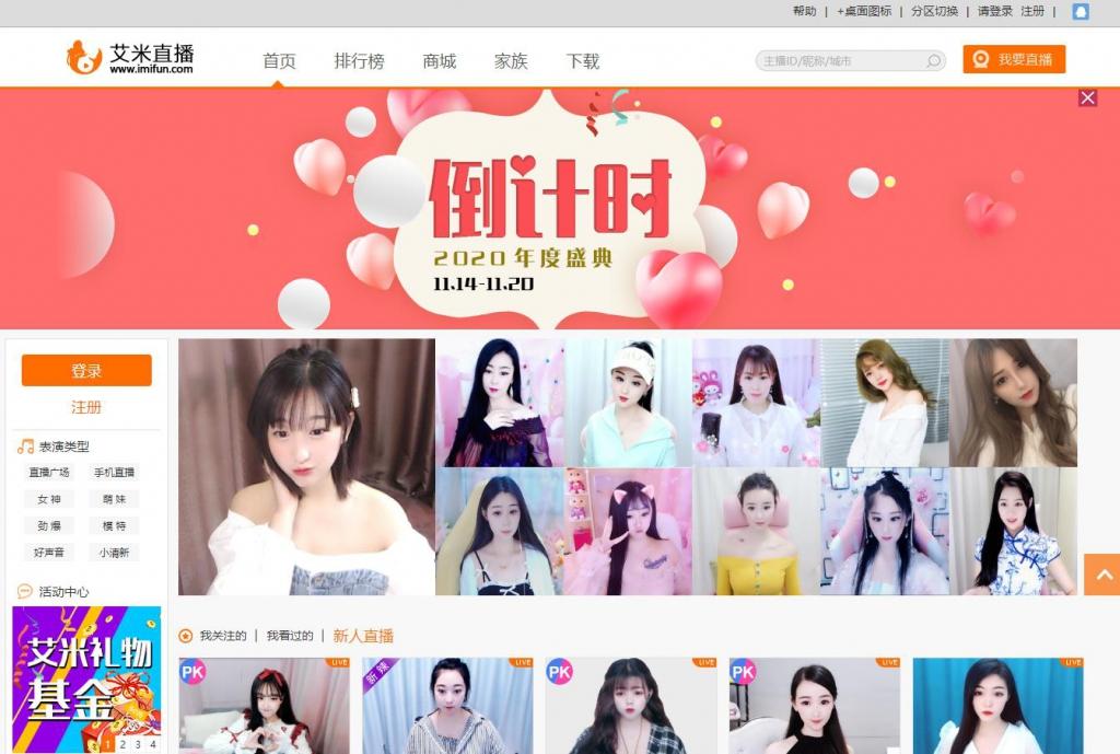 艾米直播(imifun)美女主播秀场,美女真人在线直播,视频聊天平台