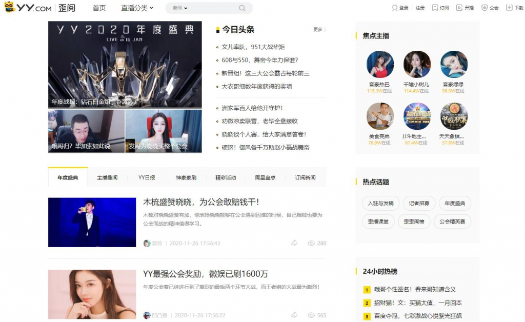 YY歪阅官网-YY官方主播资讯平台