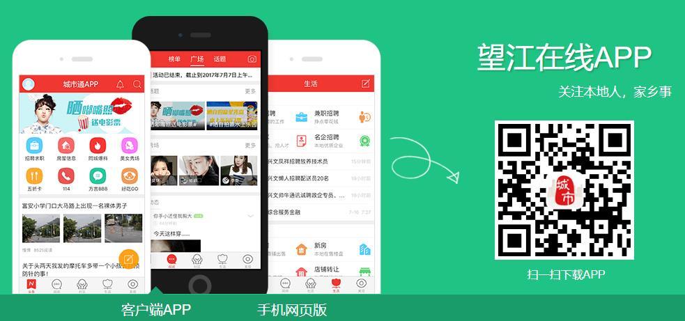望江在线论坛(wj0556)望江人自己的网络家园