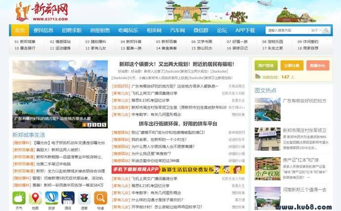 新郑网:新郑地区综合生活信息门户