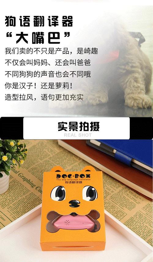 狗语言翻译器狗真的能听懂吗?简单的没问题复杂的就扯淡了