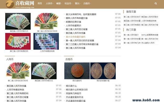 喜收藏网:古玩收藏,艺术品古董收藏