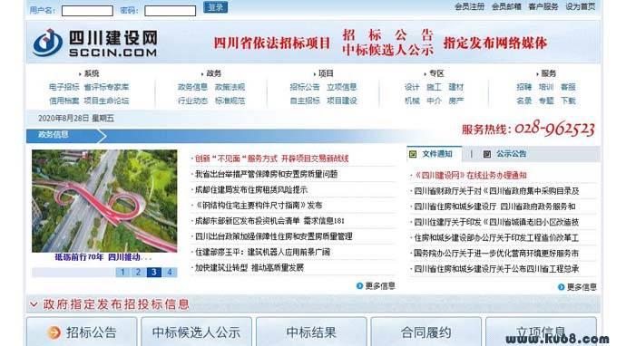 四川建设网:四川省项目招标投标公告平台