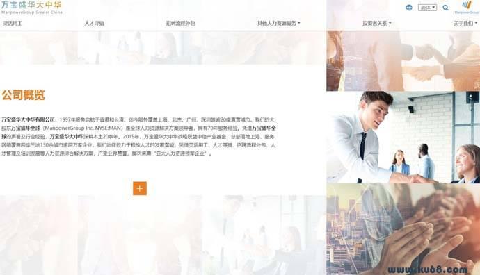 万宝盛华:全球人力资源解决方案领导者