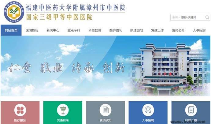 漳州市中医院:综合性三级甲等中医医院